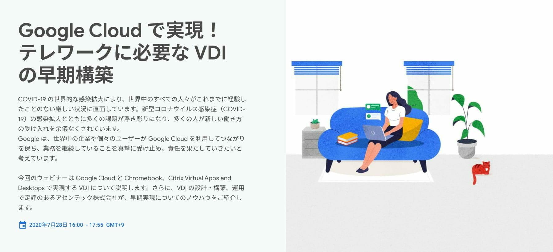 Google Cloud で実現! テレワークに必要な VDI の早期構築