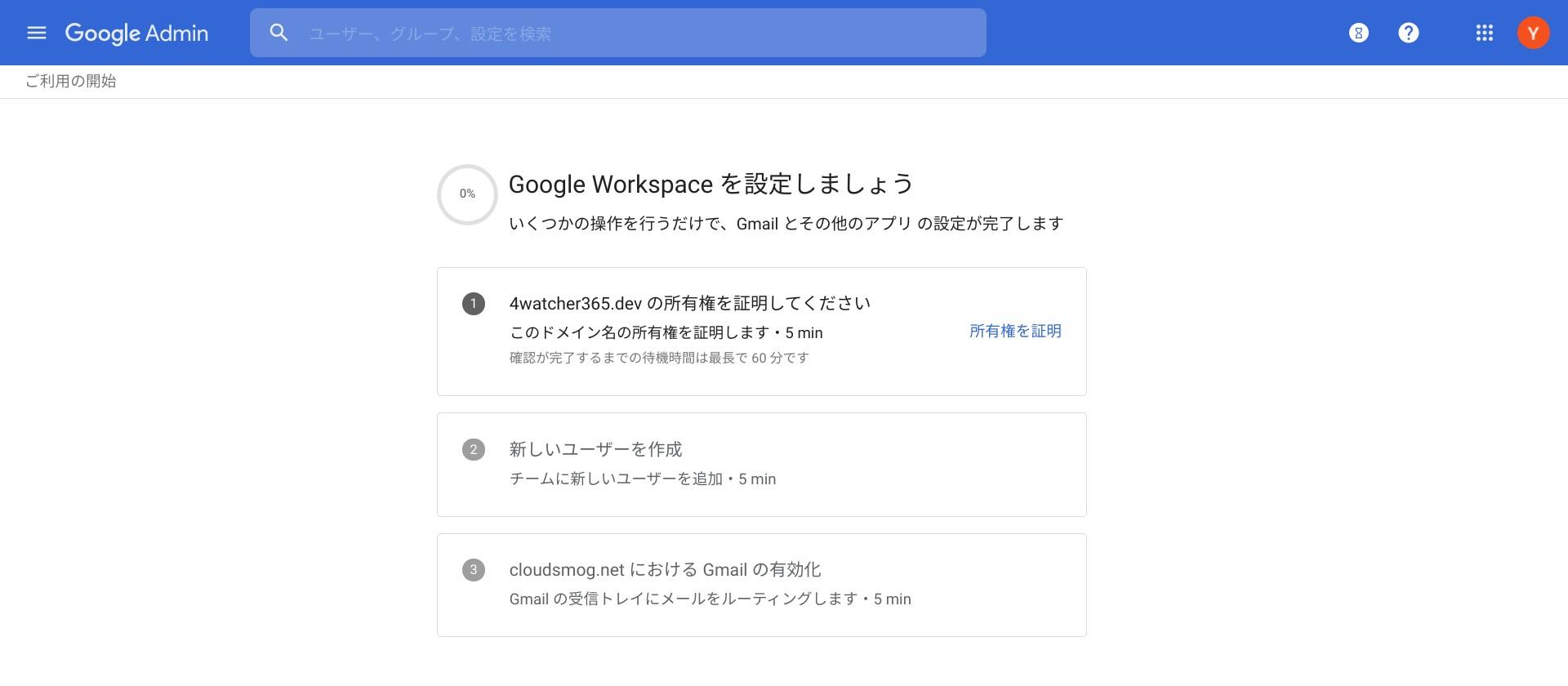 Google 管理コンソール:所有権を証明してください