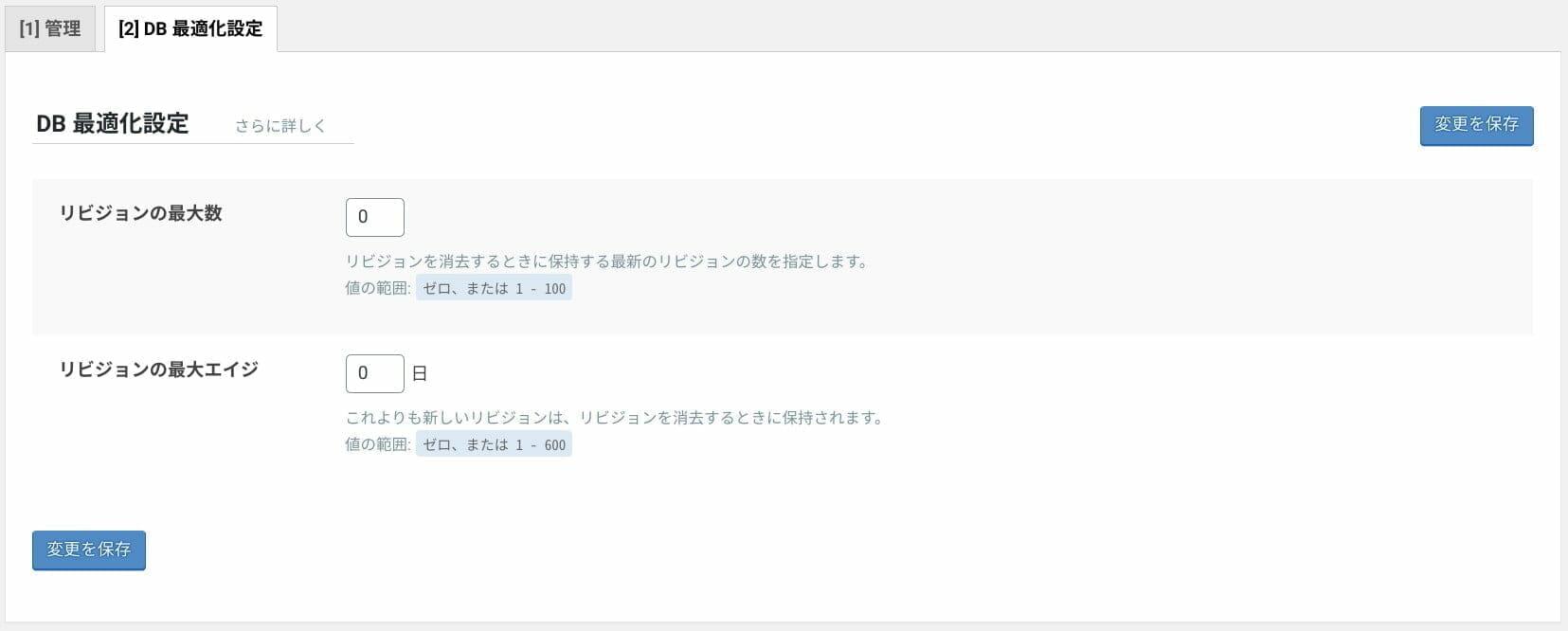 LiteSpeed Cache:データベース 設定:DB 最適化