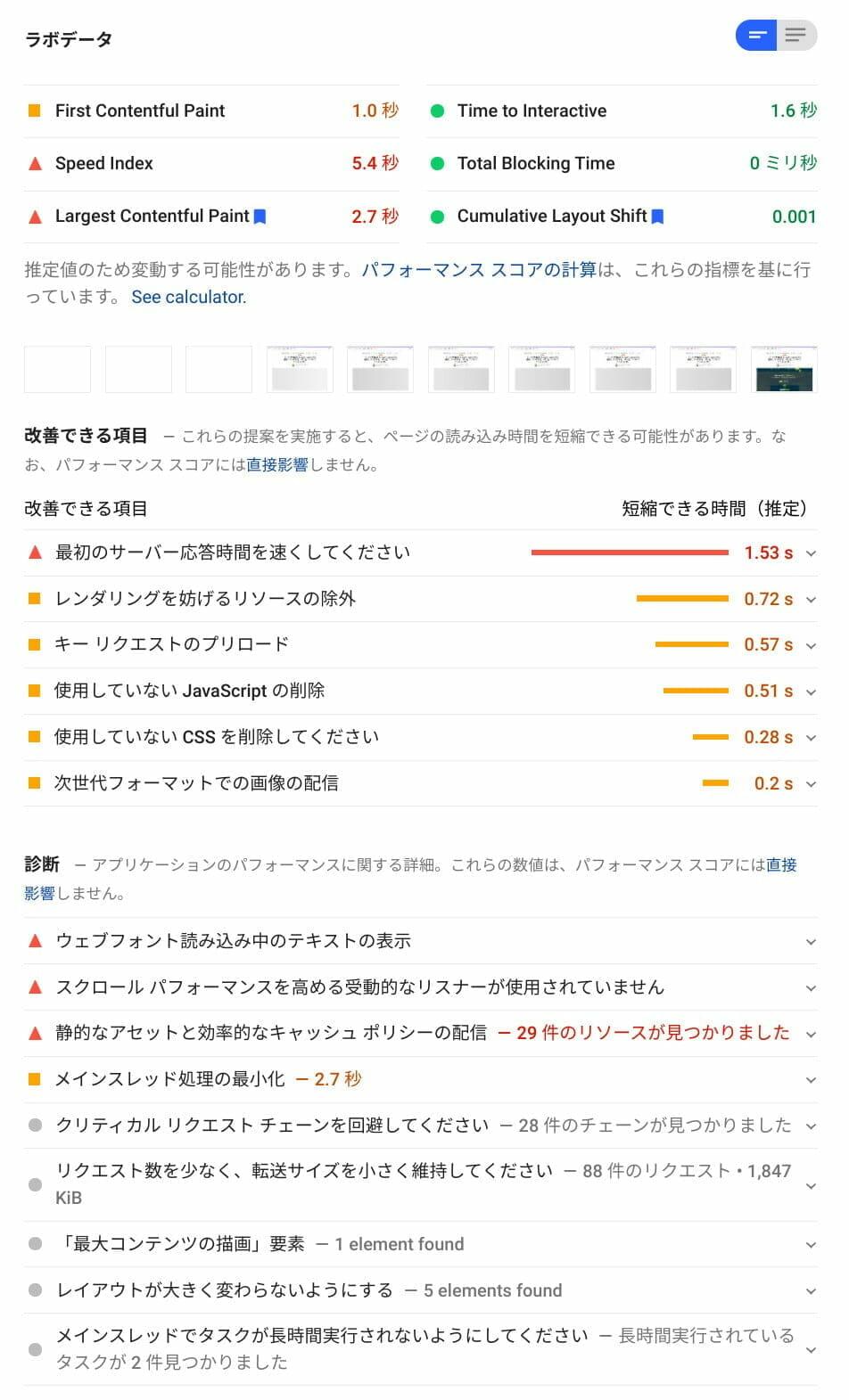 PageSpeed Insights: NGINX (PC)