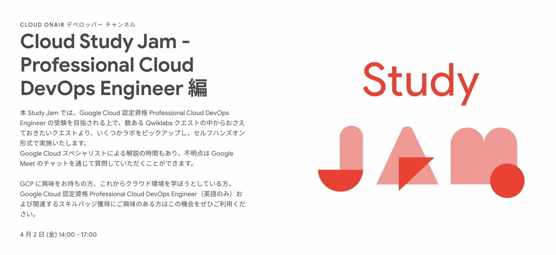 [GCP] Cloud Study Jam - Professional Cloud DevOps Engineer 編