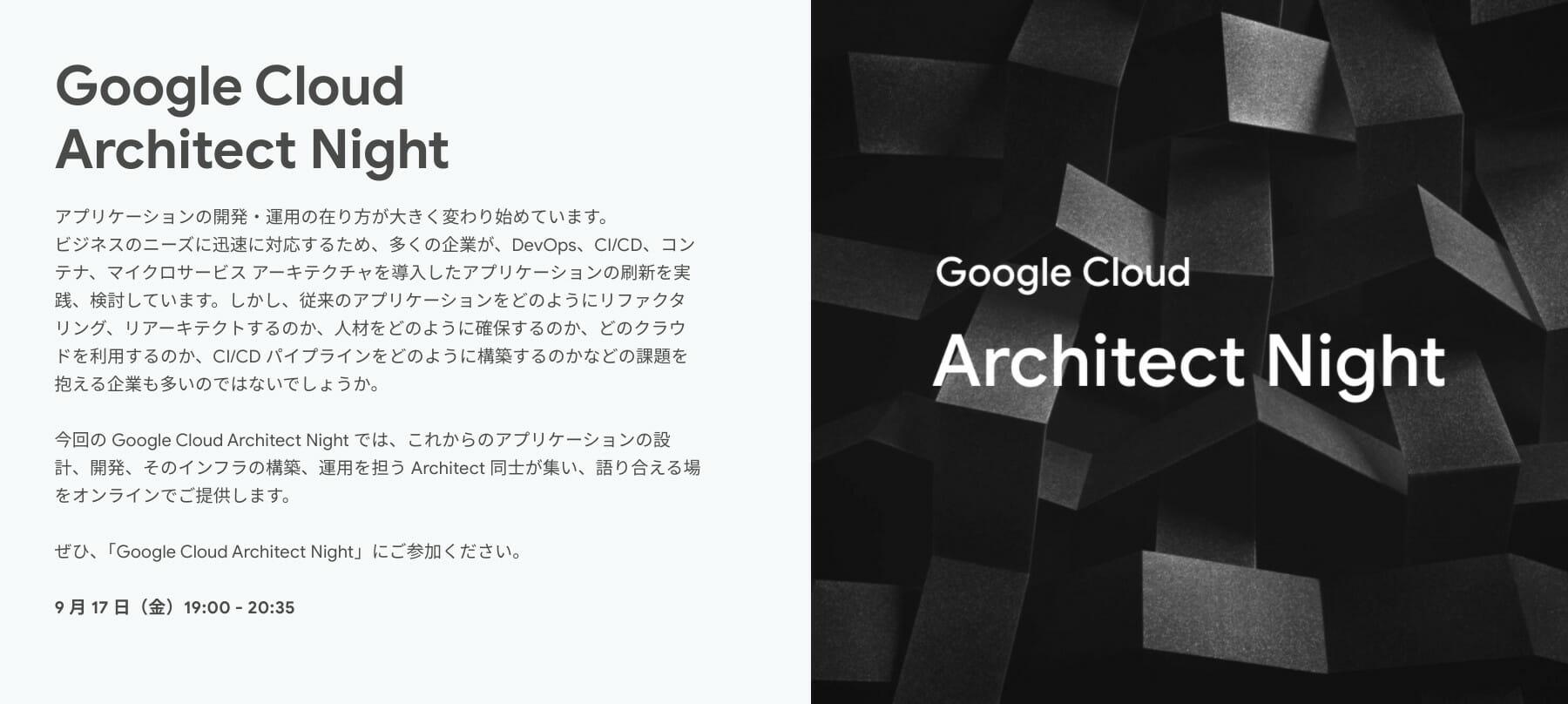 [GCP] Google Cloud Architect Night
