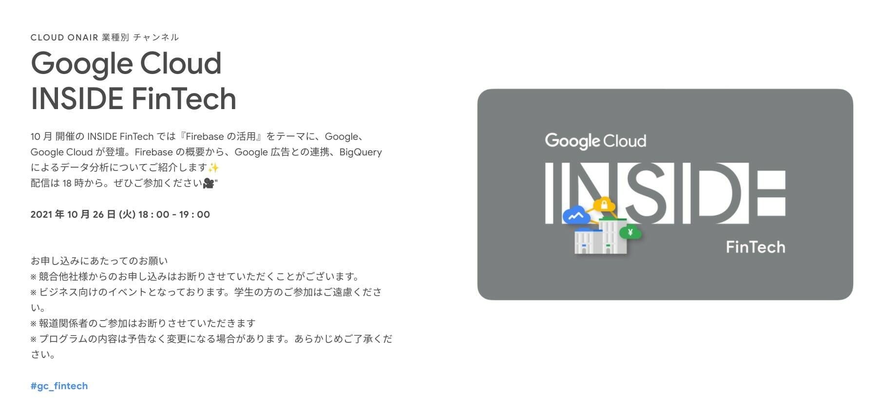 [GCP] Google Cloud INSIDE FinTech