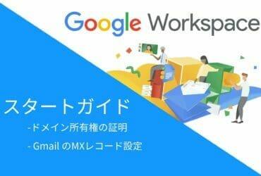 Google Workspace:MX レコードの設定