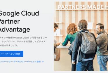 Google Cloud Partner Advantage:パートナーになる