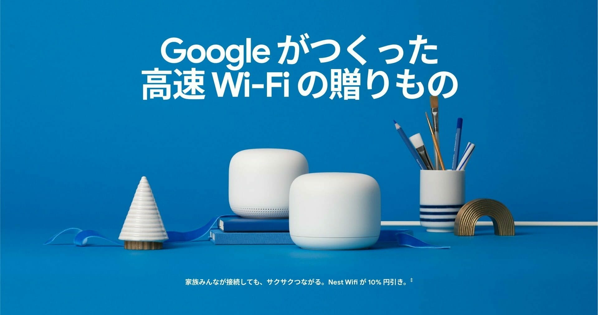 Google ホリデー デザイン:メッシュ WiFi ルーター「Google Nest WiFi」