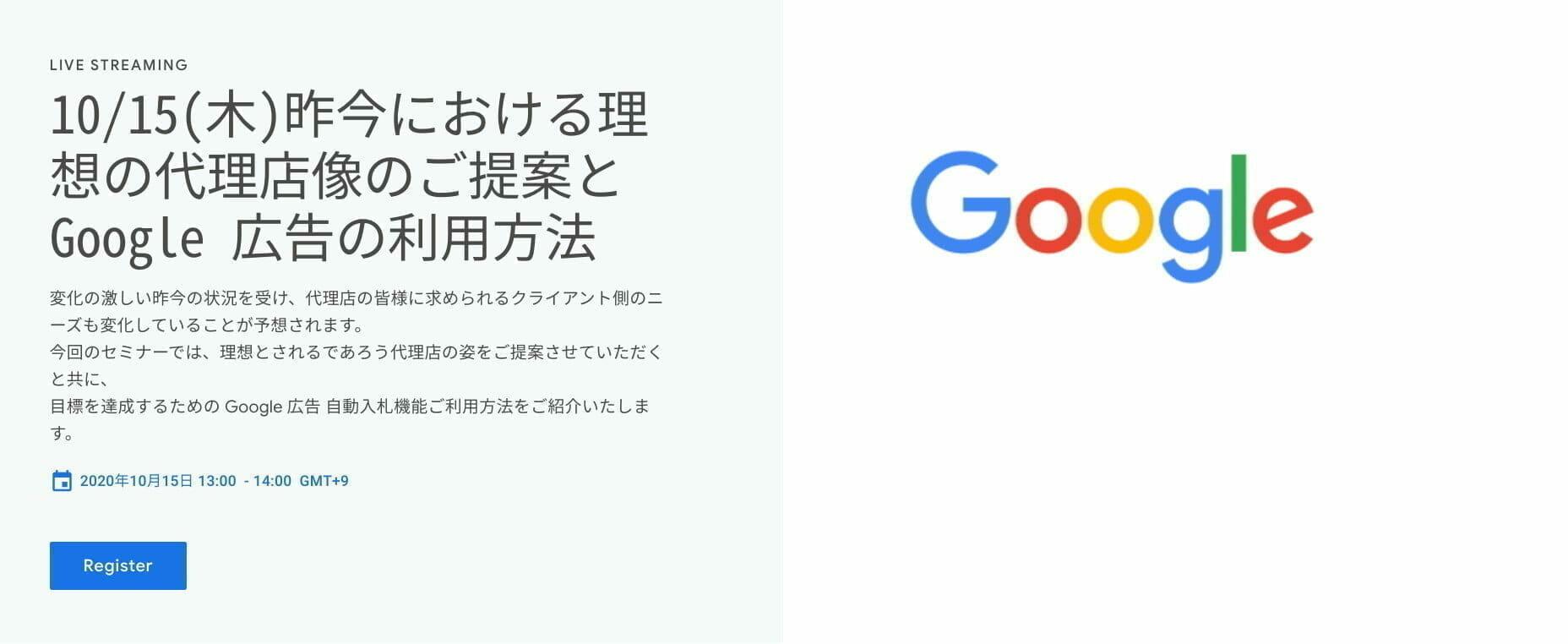 [Google 広告] 昨今における理想の代理店像のご提案と Google 広告の利用方法