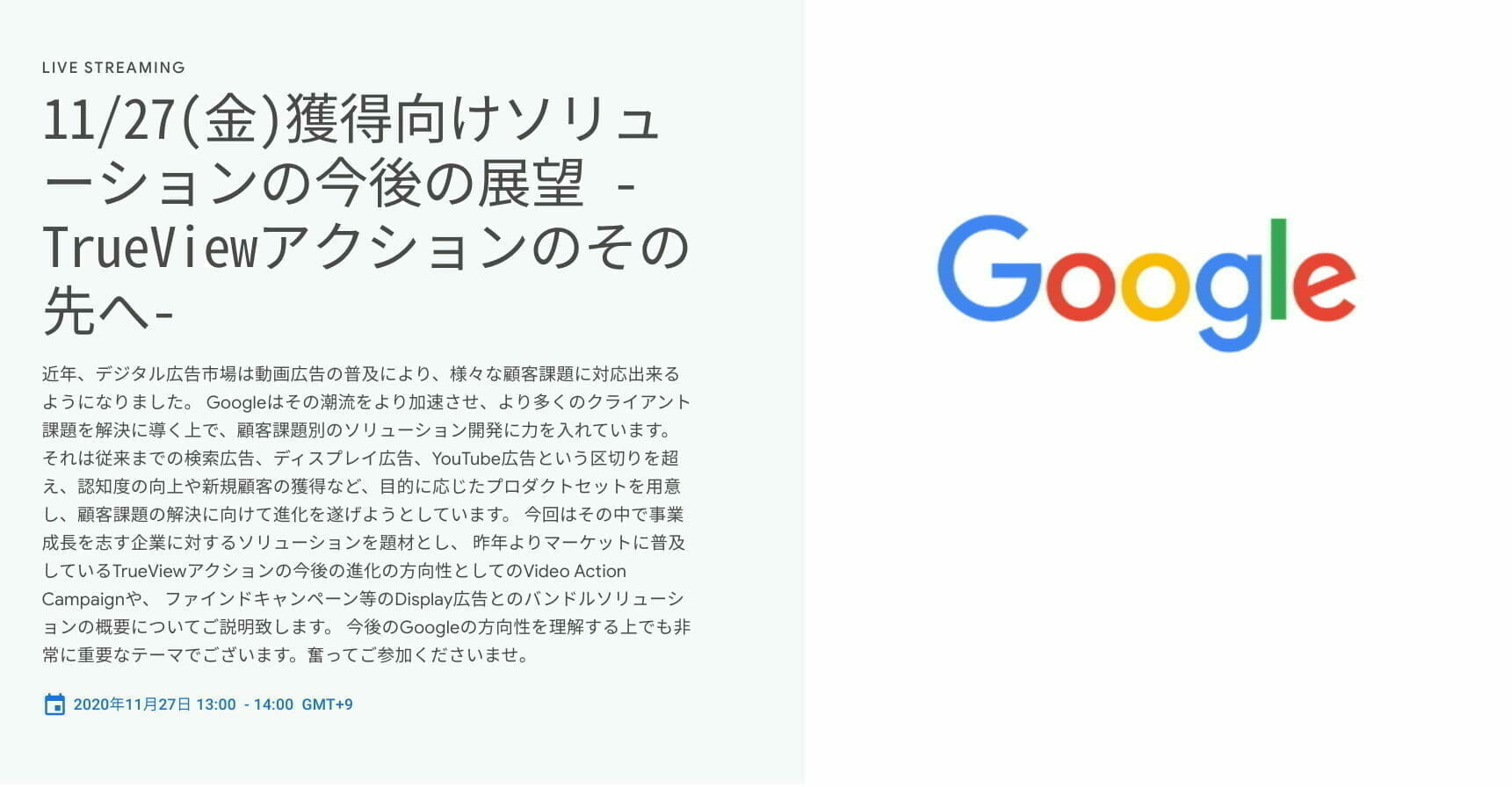 [Google 広告] ウェブマーケティングの基本とGoogle広告の活用方法