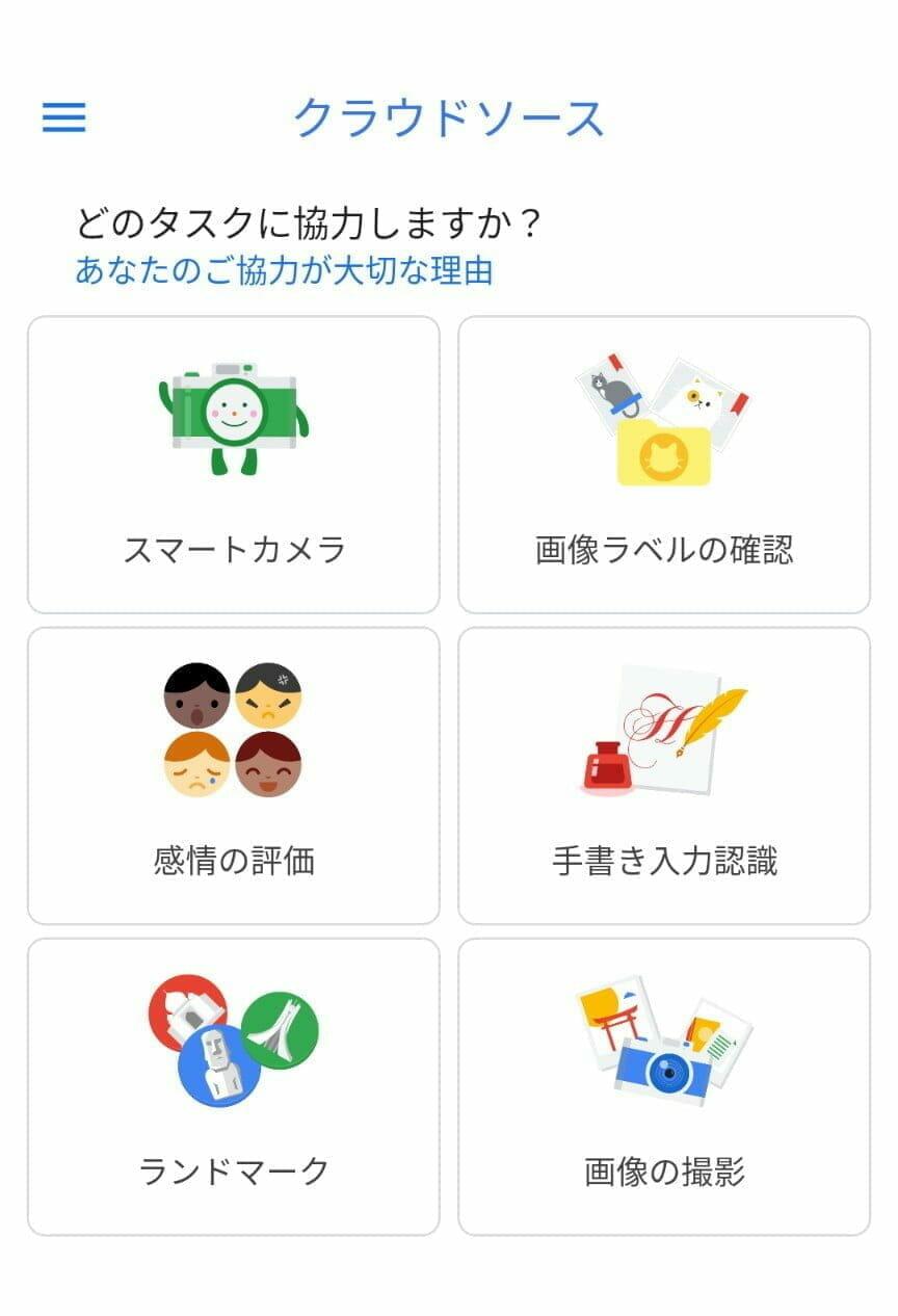 Google クラウドソース アプリ:タスクの選択