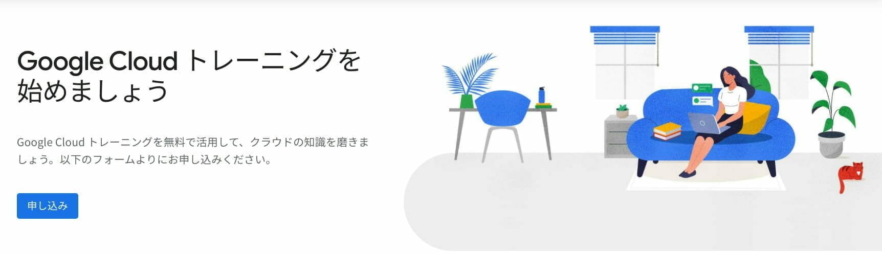 Google Cloud トレーニングを無料で活用