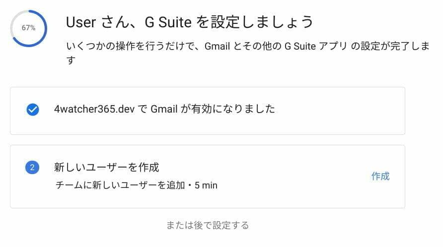 G Suite:Gmailの有効化