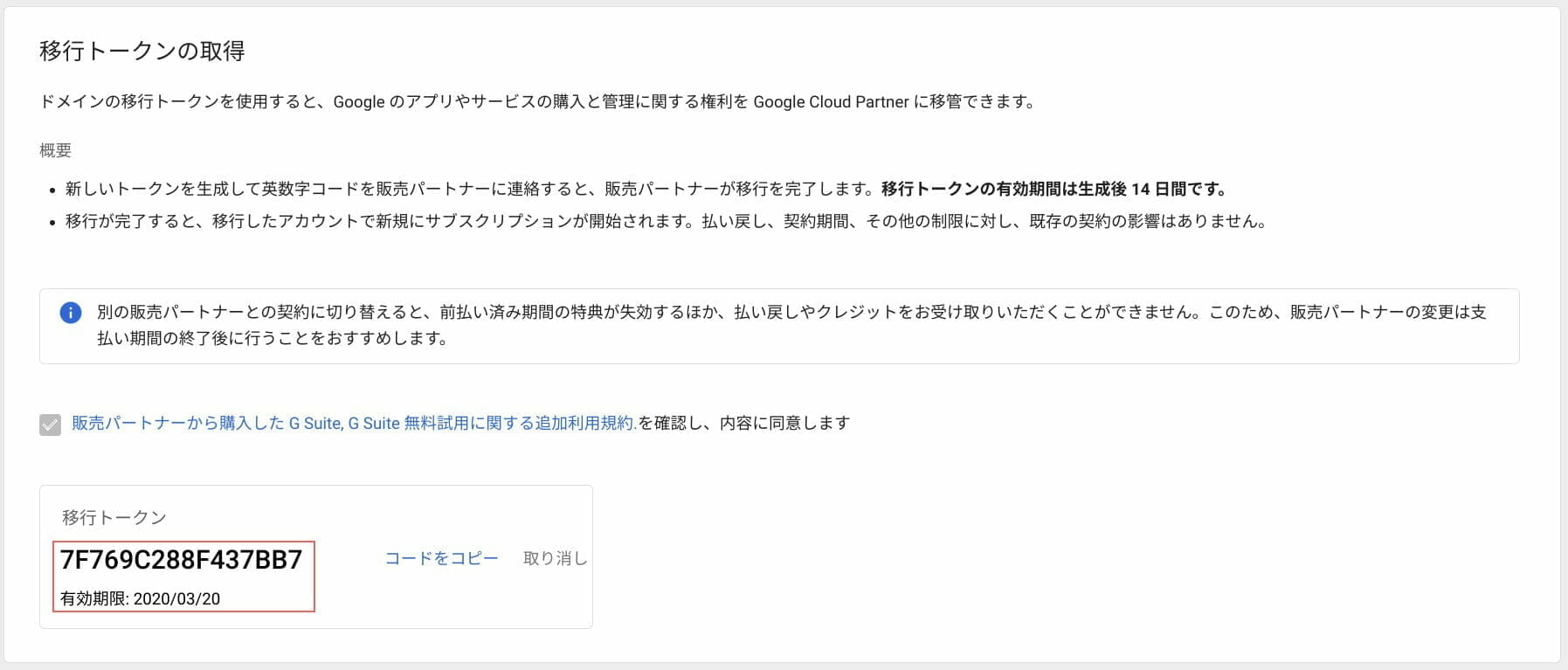 Google Admin:移行トークンの生成完了