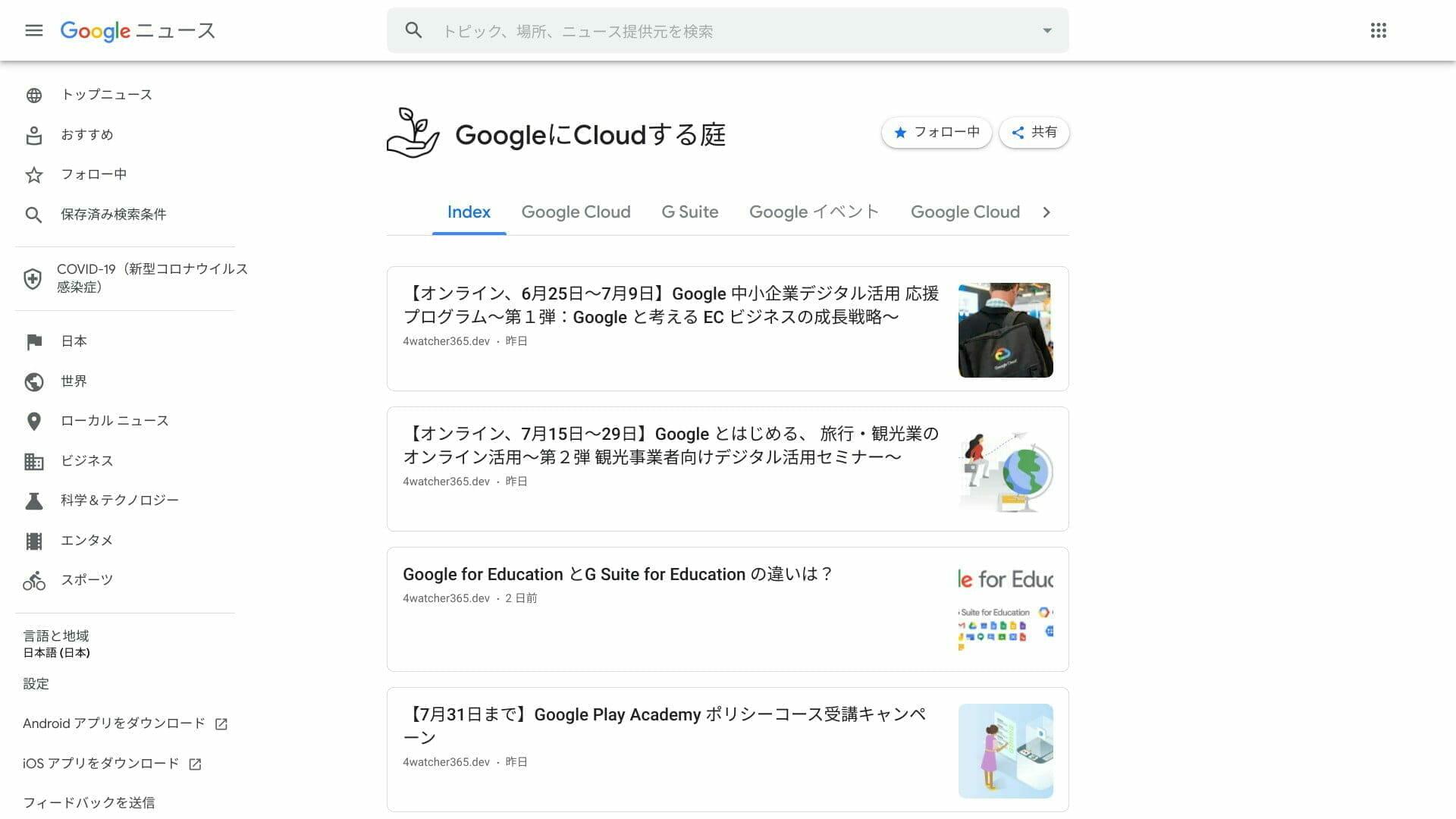 Google ニュース:GoogleにCloudする庭のアカウント