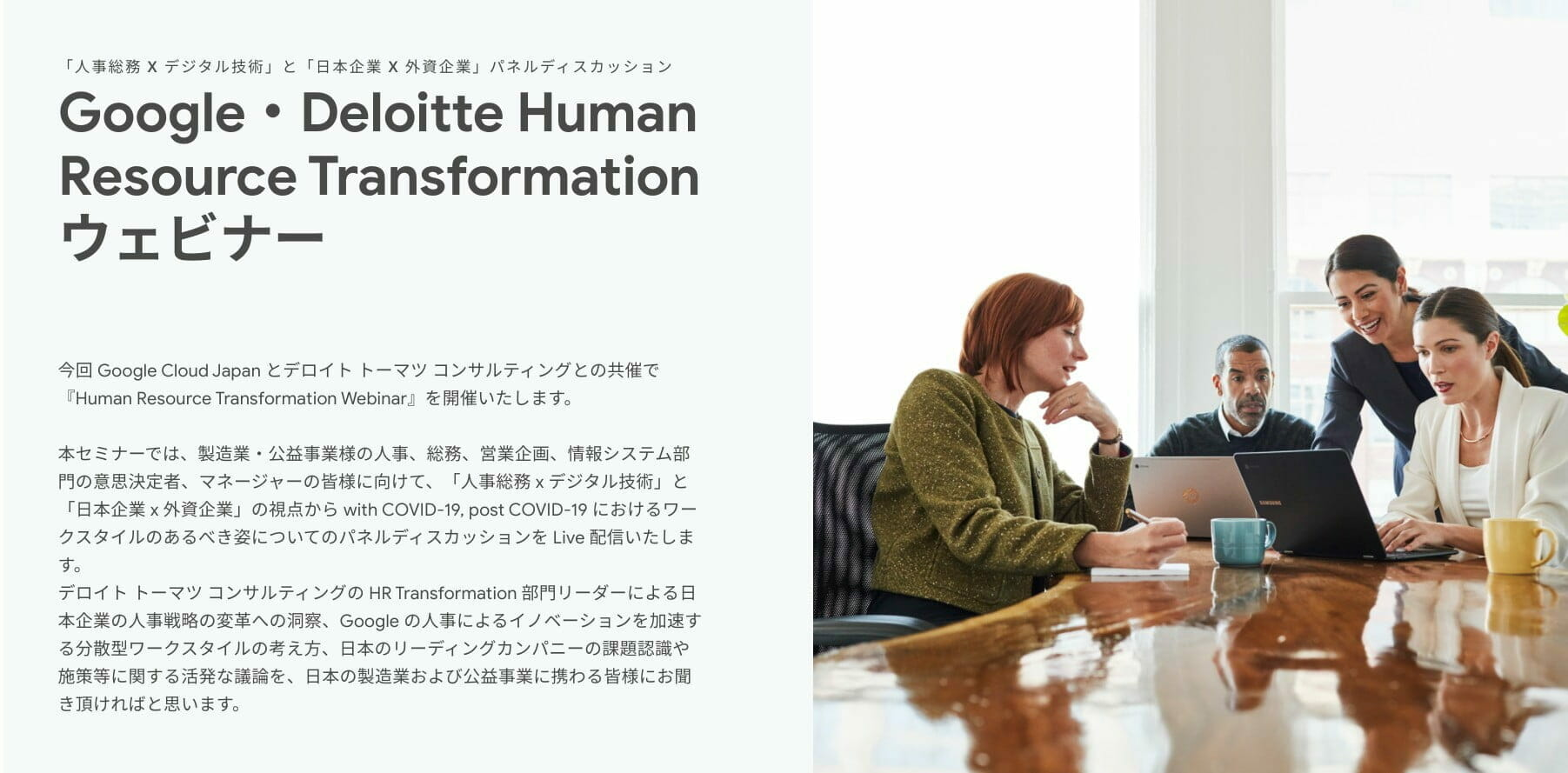 Google・Deloitte Human Resource Transformation ウェビナー
