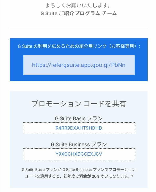 G Suite 紹介用リンクとプロモーション コード