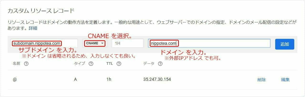 Google Domains:CNAMEレコードの登録