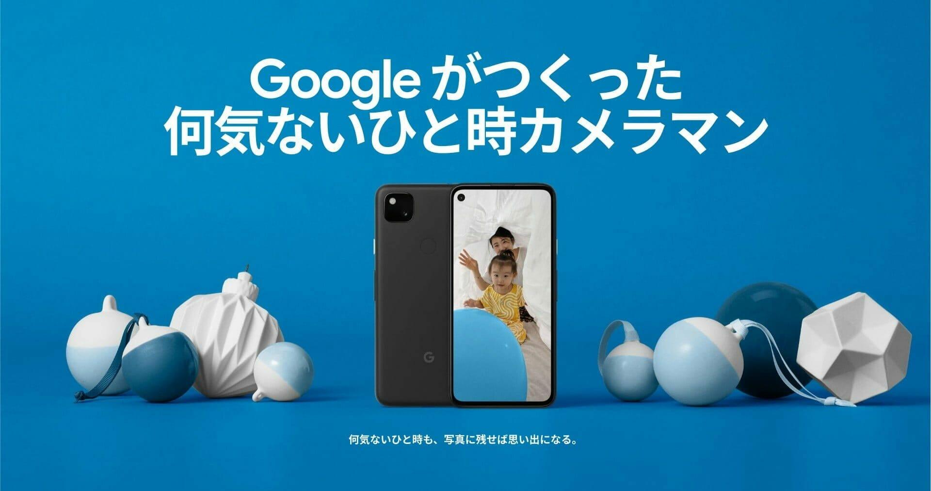 Google ホリデー デザイン:スマートフォン「Google Pixel 4a(5G)」
