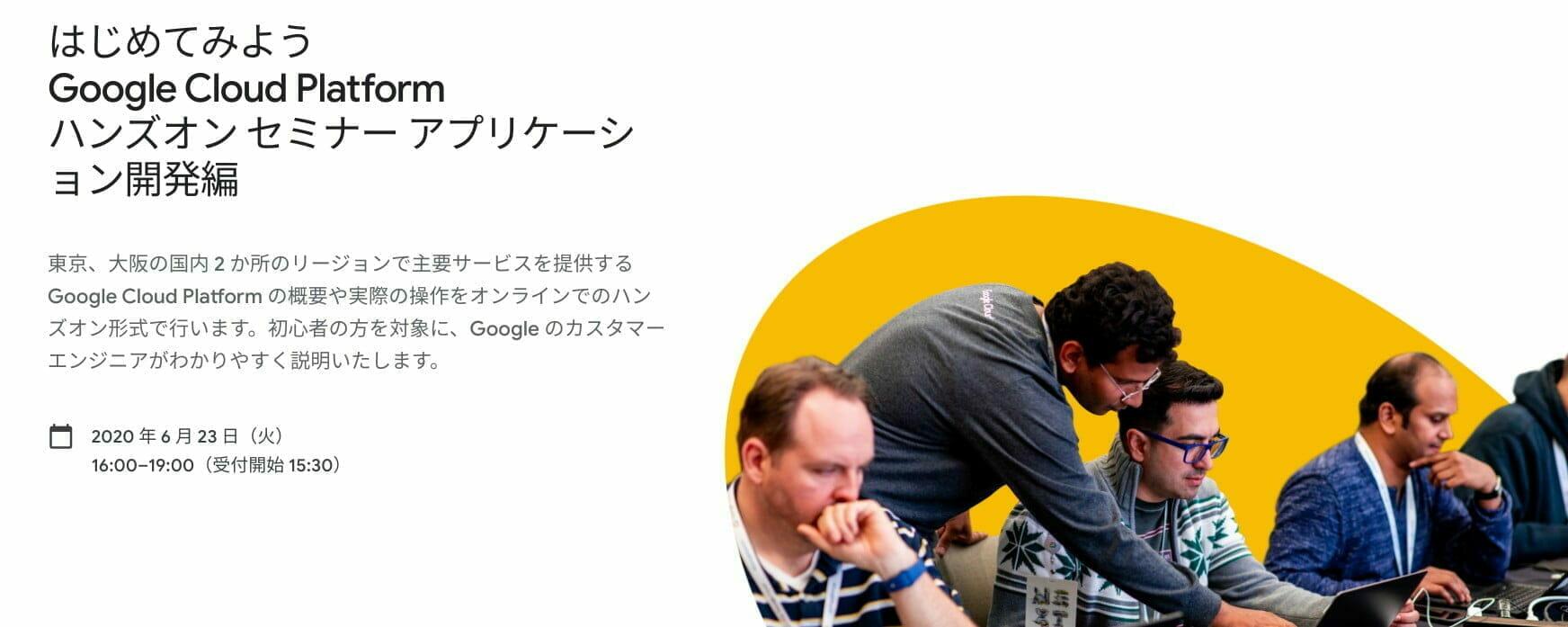 はじめてみよう Google Cloud Platform ハンズオン セミナー アプリケーション開発編