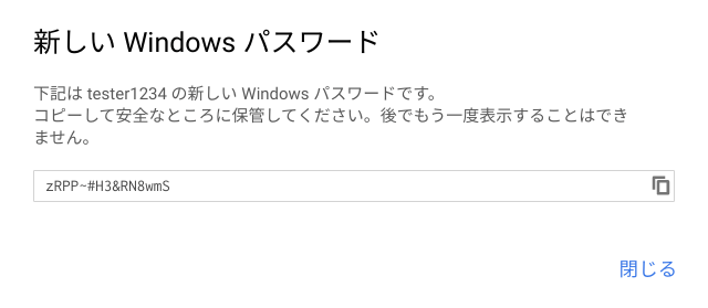 Windows パスワードを設定:ユーザー パスワードの作成