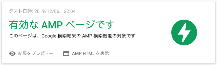 AMPテスト結果:有効な AMP ページ