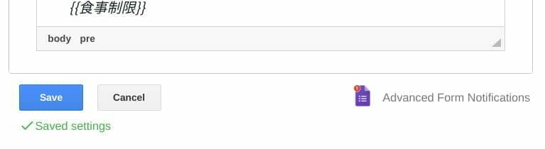 Advanced Form Notifications:Configure notifications:設定の保存完了