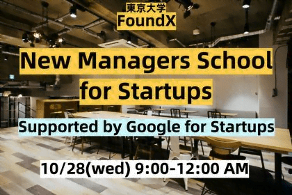 New Managers School for Startups by FoundX