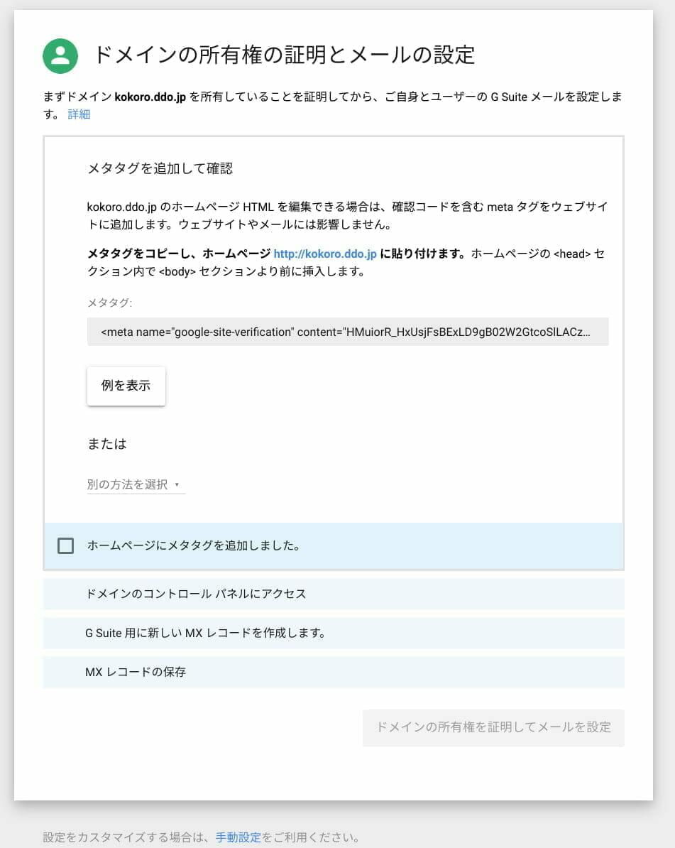 G Suite:ドメインの所有権の証明とメールの設定