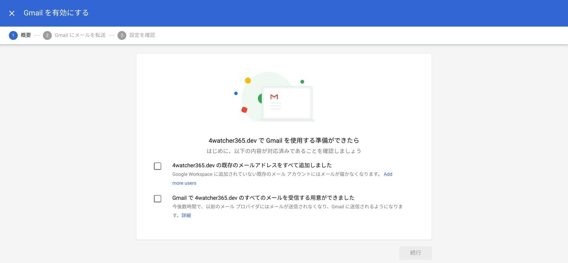 Google 管理コンソール:Gmail を使用する準備ができたら