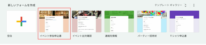 Google フォーム:テンプレート:イベント参加申込書