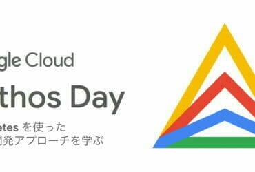 Google Cloud Anthos Day