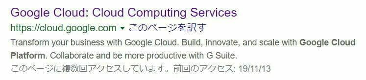 Google 検索:GCP の検索結果
