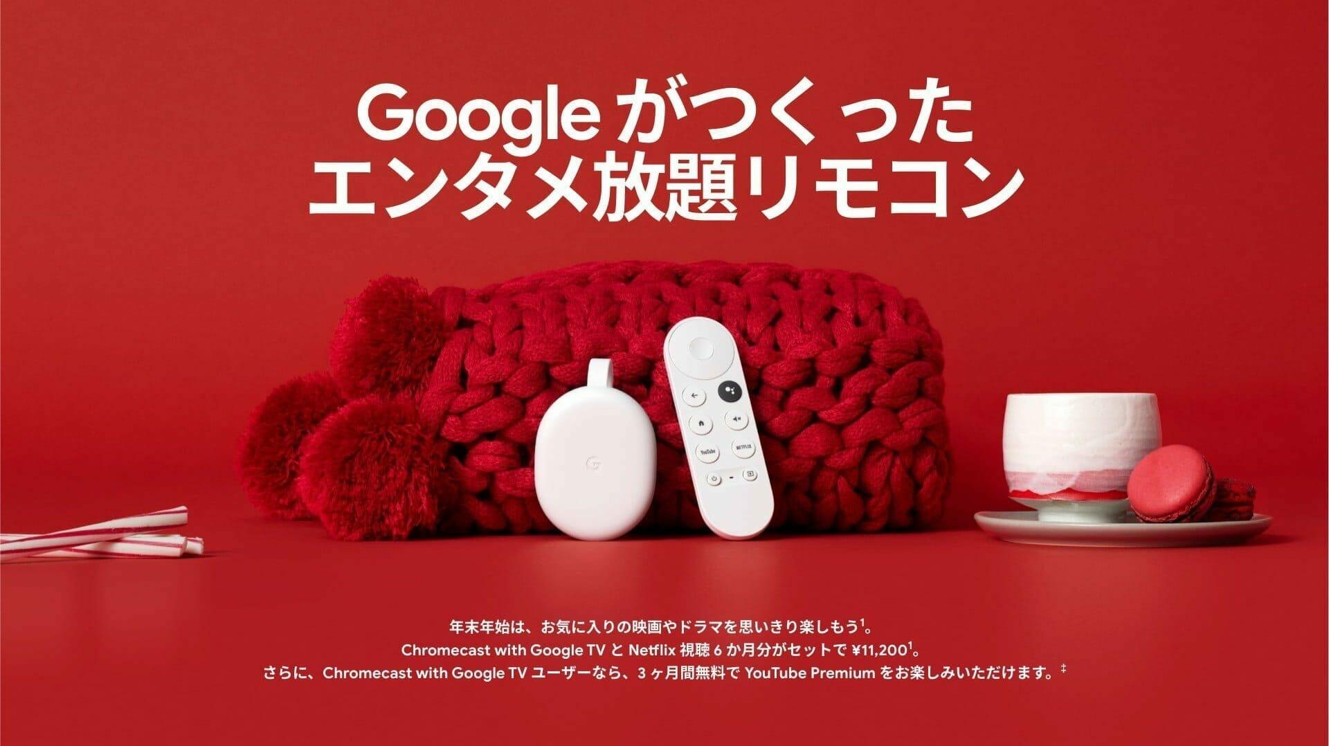 Google ホリデー デザイン:ストリーミング デバイス「Chromecast with Google TV」