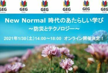 [Google EDU] New Normal 時代のあたらしい学び ~防災とテクノロジー〜