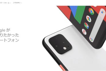 Google Store:Pixel 4