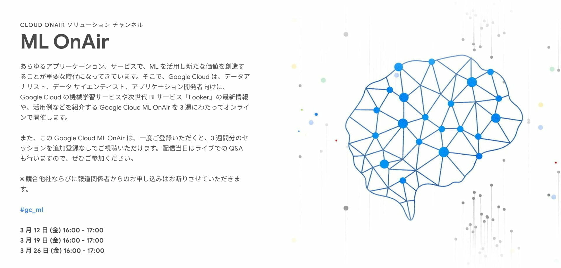 [GCP] Google Cloud ML OnAir