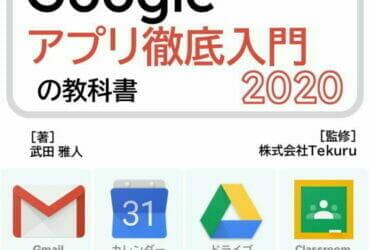 大学生・新卒のためのはじめてのGoogle アプリ徹底入門の教科書 2020