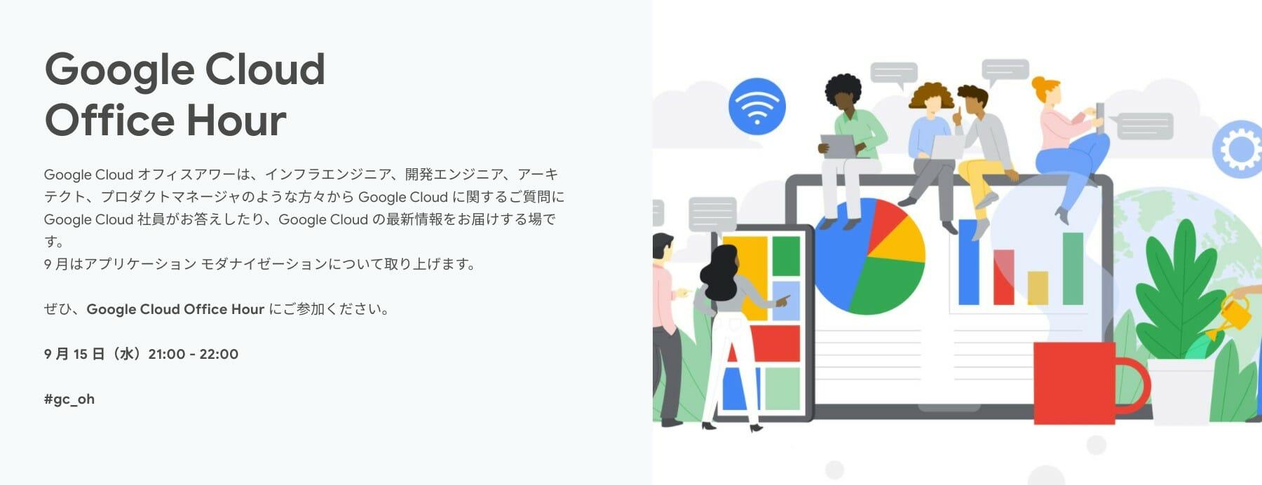 [GCP] Google Cloud Office Hour