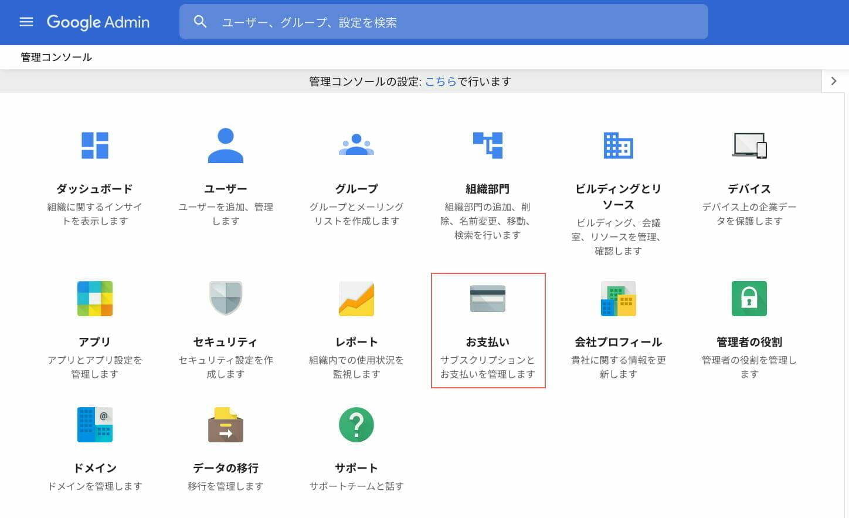 Google Admin:管理コンソール