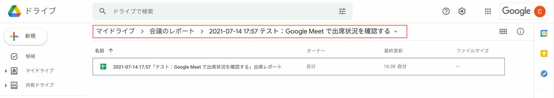 Google Drive:マイドライブに出席レポートが保存される