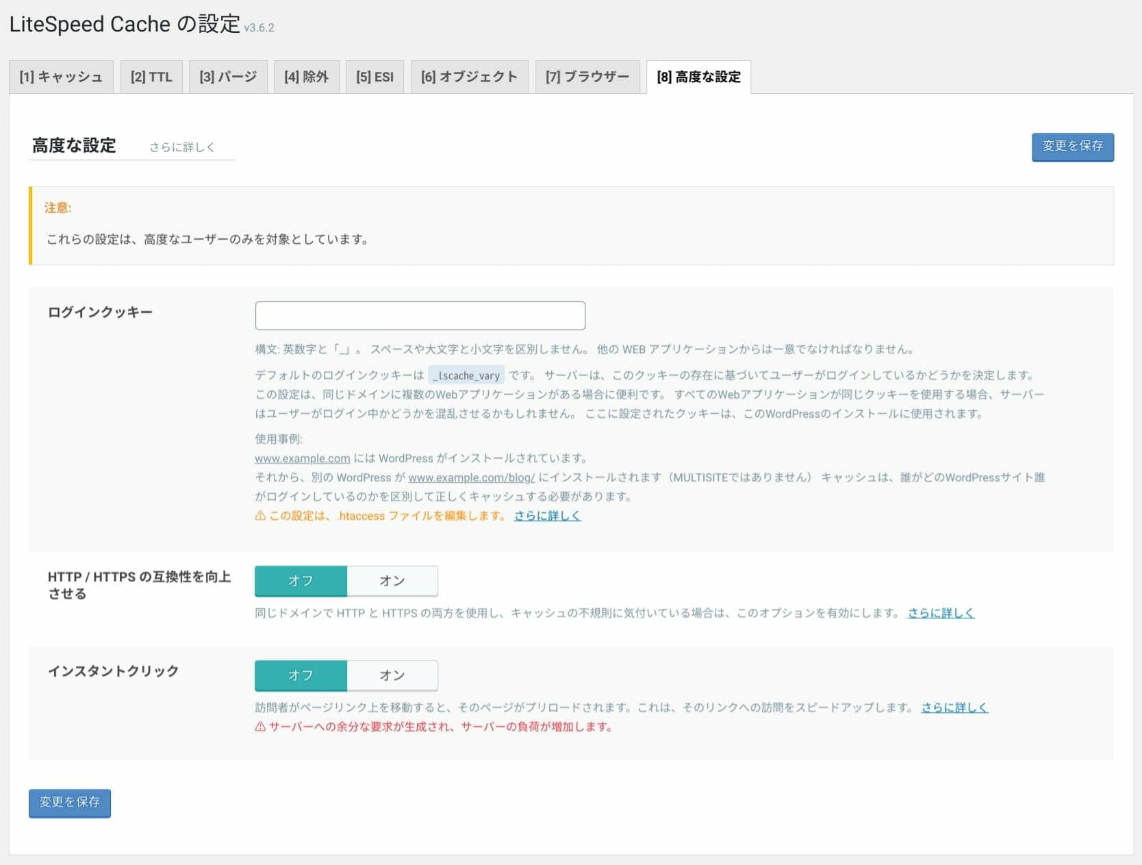 LiteSpeed Cache:キャッシュ設定:高度な設定