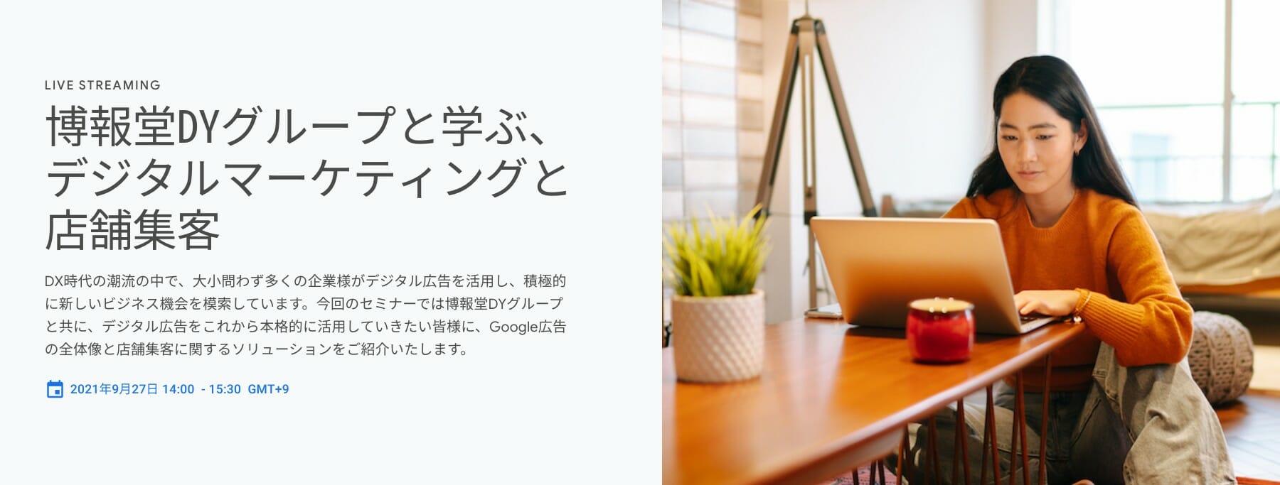 [Google 広告] 博報堂DYグループと学ぶ、デジタルマーケティングと店舗集客