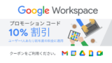 Google Workspaceの10%割引 プロモーションコード