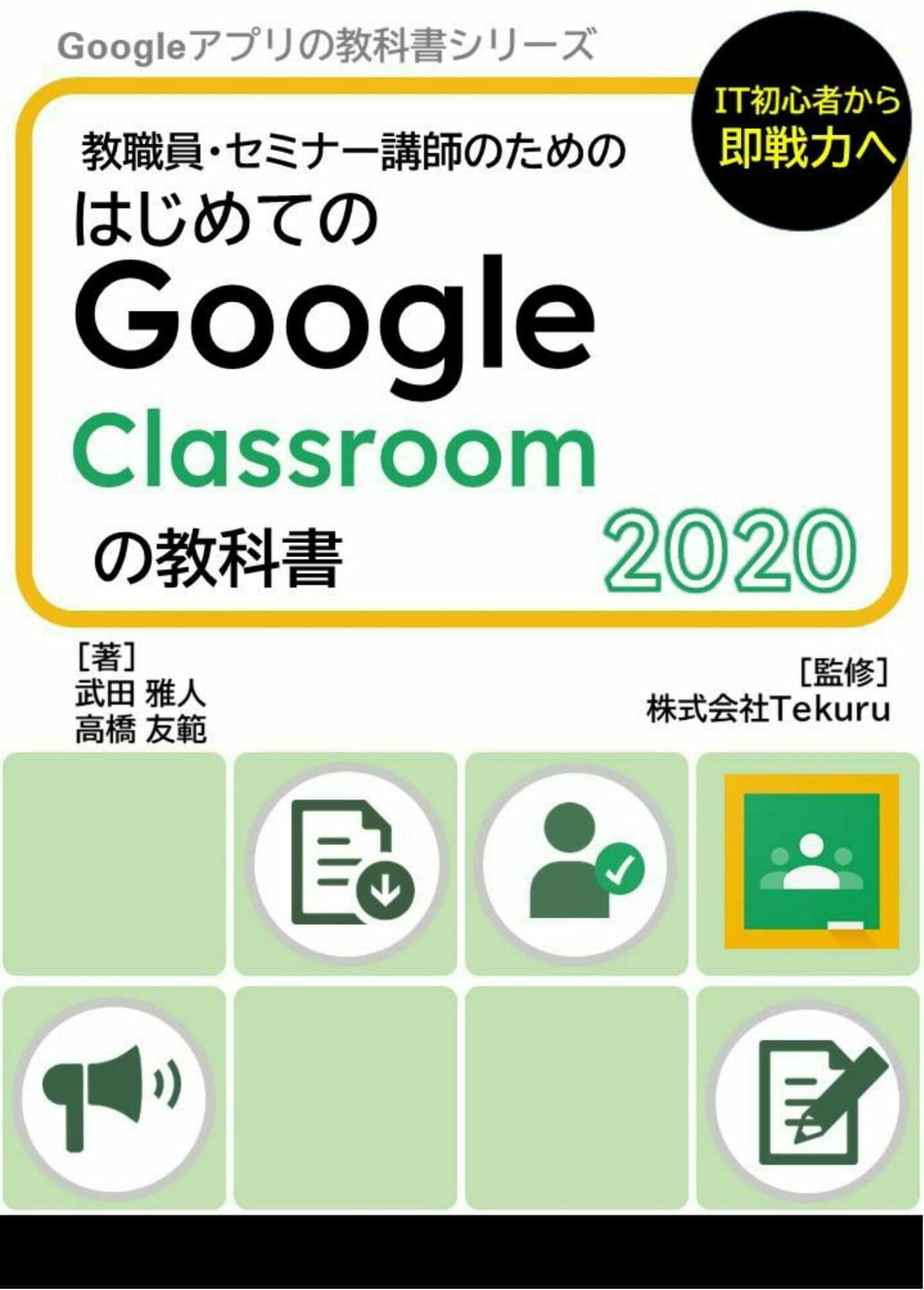 はじめてのGoogle oogle Classroom の教科書 2020