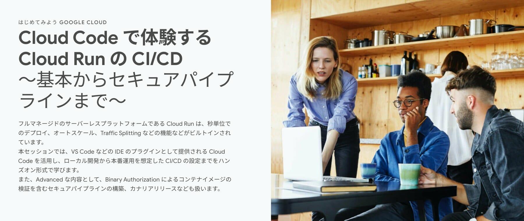 [GCP] Cloud Code で体験する Cloud Run の CI/CD 〜基本からセキュアパイプラインまで〜