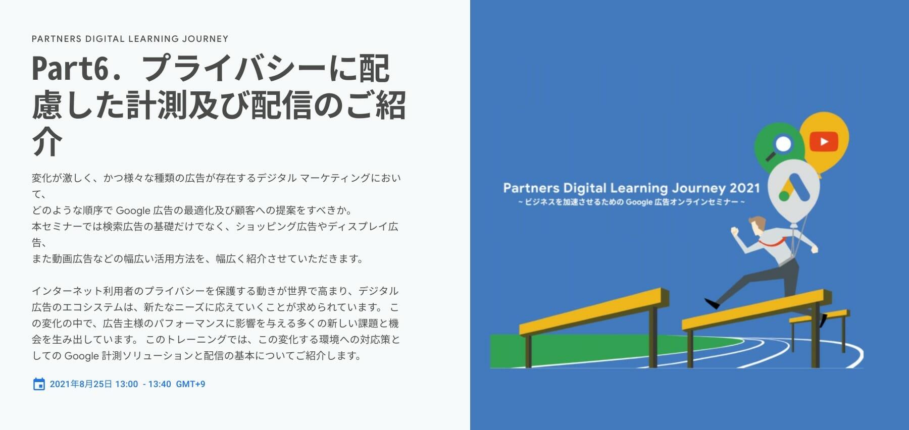 [Google 広告] Part6. プライバシーに配慮した計測及び配信のご紹介