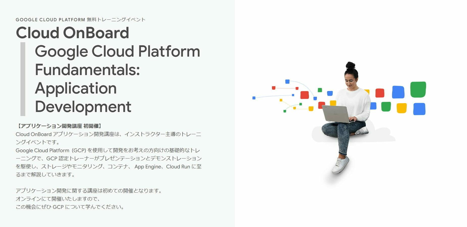 Cloud OnBoard:アプリケーション開発講座