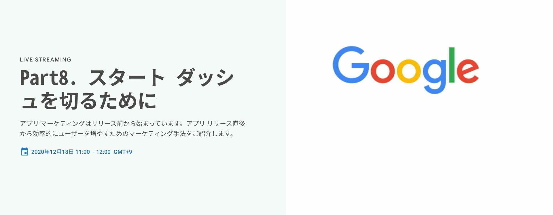 [Google 広告] Part8. スタート ダッシュを切るために