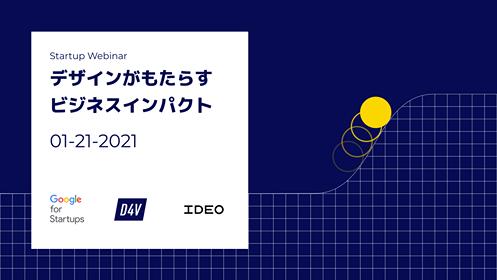 Google for Startups/d4v(IDEO)