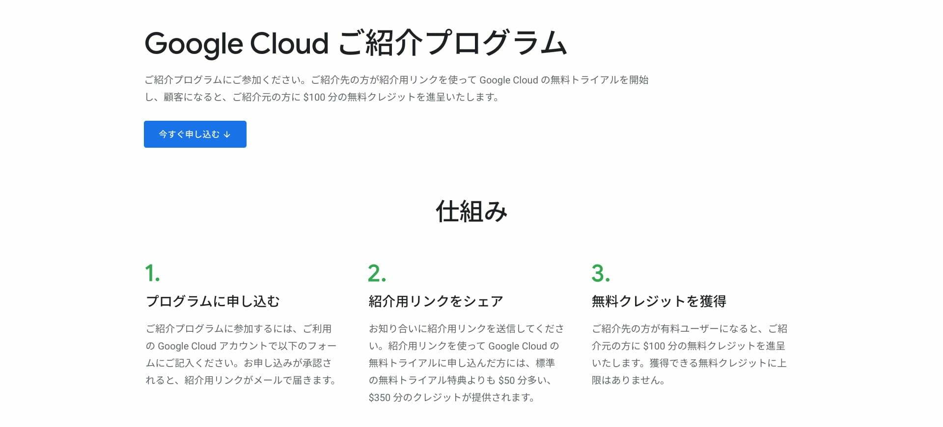 Google Cloud ご紹介プログラム
