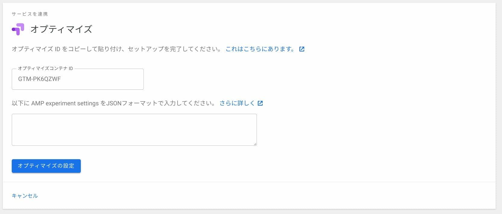 Site Kit:Google オプティマイズのコンテナ IDの指定
